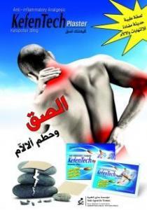 كيفنتك لصقة متوفرة الان في اليمن