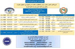 فاعليات الدار العربية للتنمية الإدارية الربع الاخير ل�