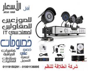 اسعار كاميرات المراقبة للموزعين وشركات الامن والمراقب
