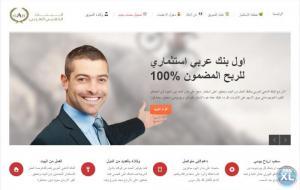 افضل موقع استثمار عربي حلال ومضمون  اقراء المزيد