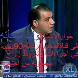 وليد شحاته أفضل محامى زواج اجانب من مختلف الجنسيات