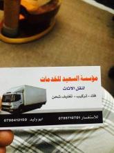 شركة السعيد لنقل الاثاث0790412150.