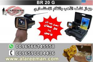 جهاز كشف الذهب BR 20 G من شركة العريمان التجارية