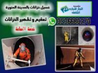 النجار لتنظيف الخزانات والتنظيف الشامل بالمدينة المنو