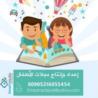 خدمة انتاج واعداد مجلات أطفال في تركيا والخليج سمارت م�