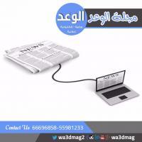 مجلة الوعد الاعلانيه | اعلانات مجانيه بالكويت
