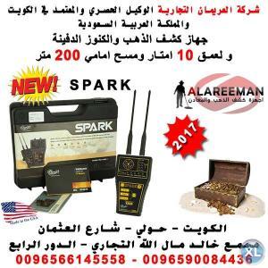 جهاز كشف الذهب والمعادن سبارك الامريكي | 2017 SPARK