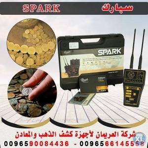 جهاز كشف الذهب والمعادن والفراغات SPARK 2017