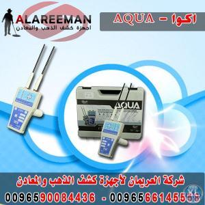 جهاز كشف المياه الجوفية والابار الارتوازية AQUA 2017