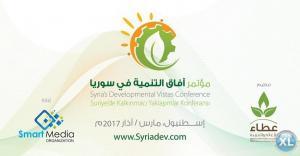 اسطنبول تستضيف مؤتمر افاق التنمية في سوريا والذي تنظمه