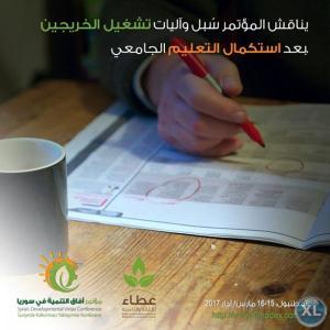يناقش مؤتمر افاق التنمية في سوريا ملف التعليم وسبل دعم�