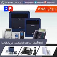 بدالات بانسونيك في الكويت | أفضل بدالات بانسونيك -مؤسسة