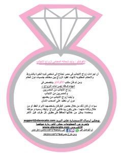 مكتب الافوكاتو/ وليد شحاته محامى زواج اجانب فى مصر