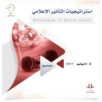 معاهد التدريب المعتمدة في الكويت | دورة استراتيجيات ال�