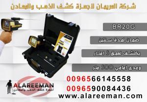 جهاز كشف الذهب في السعودية بي ار 20 جي الامريكي