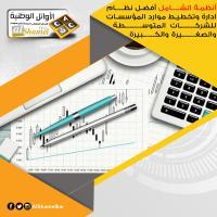 أنظمة الشامل في الكويت | أفضل برنامج محاسبي متكامل في ا�