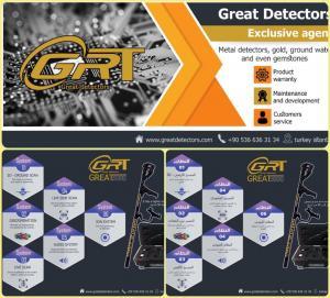 اجهزة كشف الذهب الالماني 2018 جريت  great 5000 للاتصال : 00905366363