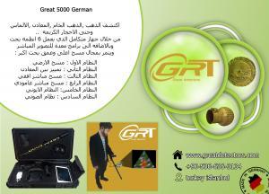 اجهزة لكشف عن الذهب جريت  great 5000 للاتصال : 00905366363134