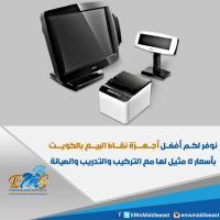 أحدث أجهزة نقاط البيع | أجهزة نقاط البيع في الكويت