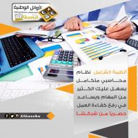 أنظمة الشامل في الكويت   أفضل برنامج محاسبي متكامل في ا�