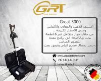 اجهزة كشف الذهب جريت  great 5000 للاتصال : 00905366363134