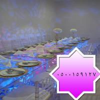 تجهيز حفلات بإحترافيه داخل الرياض و خارجها
