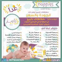 احسن حفاضات للأطفال | حفاضات  نابيز -  96566729584