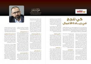 كي تنجح في ريادة الأعمال | بقلم يحيي السيد عمر | مجلة الا