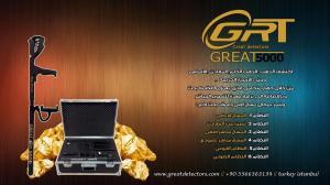 جهاز كشف الذهب جريت 5000 great تصوير مباشر 2018 اجهزة كشف الذه
