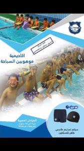 أكاديمية تدريب سباحة بالكويت |  أكاديمية  الرؤية التربو