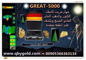 اجهزه الكشف عن الذهب 2018 جريت 5000 GREAT نظام تصوير مباشر للا