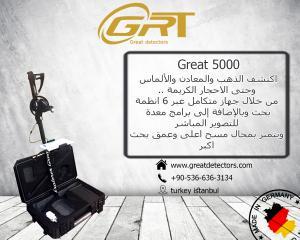 اجهزه كشف الذهب جريت 5000 GREAT نظام تصوير مباشر 2018 للاتصال