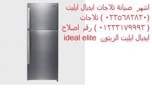 صيانة غسالات اطباق يونيفرسال السويس  01112124913  - 0235700997   univ