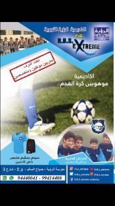 افضل اكاديمية كرة قدم في الكويت | R.B.S extreme academy - 99414408