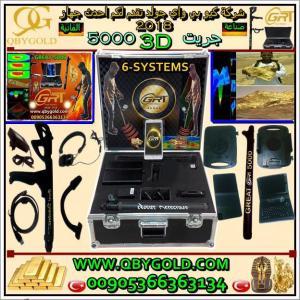 جهاز كشف الذهب والمعادن النفيسة جهاز www.qbygold.com جريت 5000 |