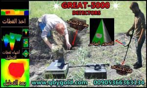 جهاز كشف الذهب والمعادن النفيسة جهاز www.qbygold.com جريت 5000  