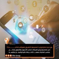 تطبيقات الاندرويد | شركة برمجة تطبيقات الايفون - 01099868180+