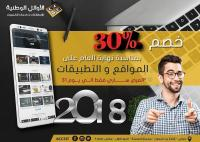 عروض 2018 | تصميم مواقع | تصميم تطبيقات -  96550511291+