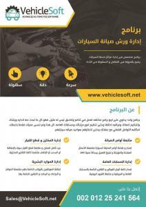 برنامج ادارة ورش وصيانة السيارات