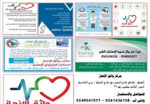 خدمات طبية للمنشأت الطبية والممارس الصحي