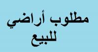 مطلوب اراضي للبيع في صويلح مرج الحمام جنوب عمان