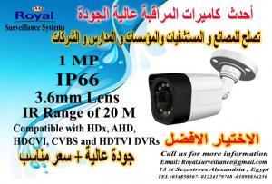 أحدث كاميرات مراقبة الخارجية