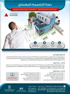 دورة التصميم المعماري بمدينة جدة