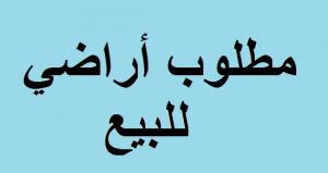 مطلوب اراضي للبيع في صويلح الجبيهة مرج الحمام تلاع الع�