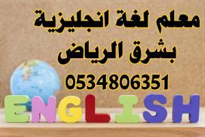 يوجد مدرس لغه انجليزيه للمراجعه النهائيه لجميع المراح�
