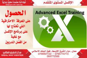 دورة الإكسل المستوى المتقدم Advanced Excel