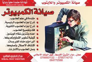 دورة صيانة الكمبيوتر واللابتوب