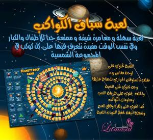 لعبة سباق الكواكب من لمسات لعبة سهلة ومفيدة للأطفال