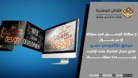 تصميم مواقع انترنت | شركة تصميم مواقع في الكويت - 009655051129