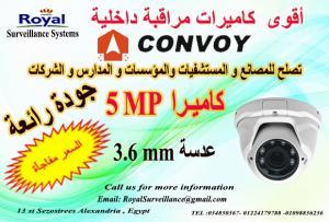 أفضل كاميرات مراقبة  5MP  داخلية CONVOY